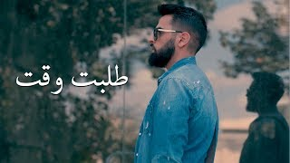 Sami Odeh - Talbet Waqet [Official Music Video] (2018) /سامي عودة - طلبت وقت