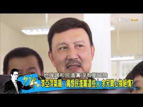 余天認了「民進黨害全家」李亞萍氣飆:痛恨民進黨這些人!少康戰情室 20180528