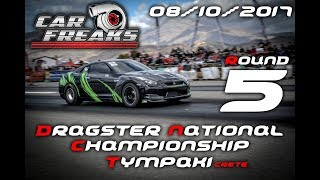 Car Freaks Gr: Dragster Auto-Moto Championship Round_5 @Tympaki 08/10/2017