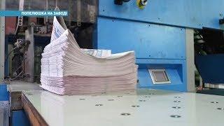Как печатают украинские газеты | Ранок з Україною