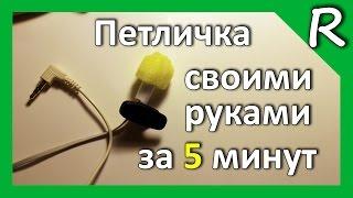 Петличка своими руками 1.2 м / Microphone with my own hands for DSLR  [© Игорь Шурар 2014]