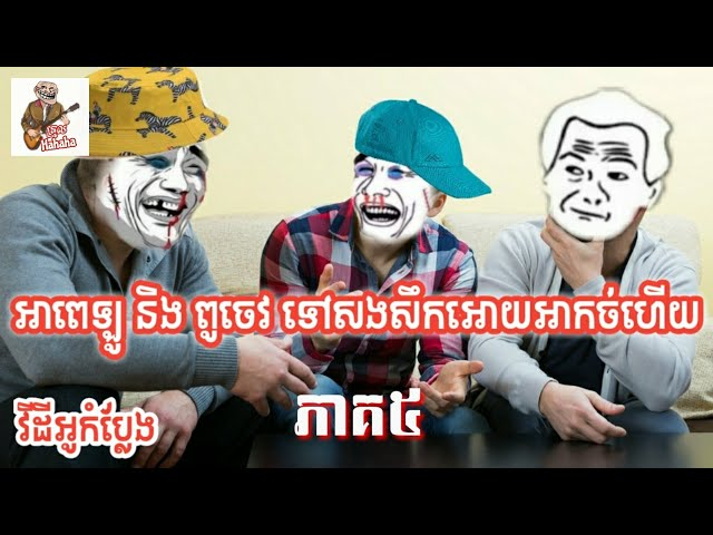 ????????????? ????#part5-A Pello, Pu jev and A kuch Run Away-Troll Hahaha Official-Funny Video