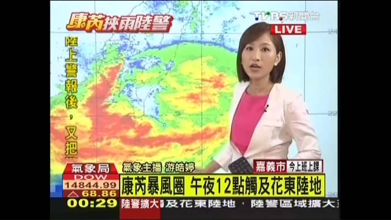 Download 2400颱風最新 氣象主播權威分析