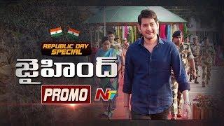 Sarileru Neekevvaru Team Republic Day Special Promo | Mahesh Babu | NTV