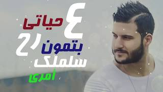 3ammar Basha - Hob Jnoun / عمار باشا - حب جنون [Lyrical Video]