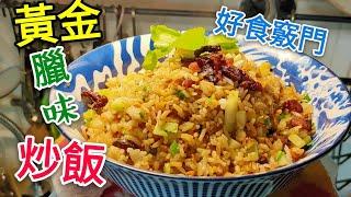 〈 職人吹水〉 臘味炒飯 簡單易做 好食 stir-fried rice with preserved ham