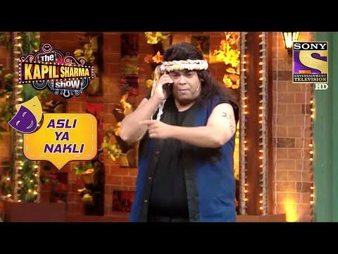 Sunny का Get Up और मज़ेदार Mimicry | The Kapil Sharma Show | Asli Ya Nakli