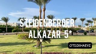 Steigenberger Alkazar 5 отель в Египте без суеты свежий обзор