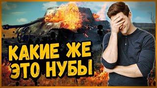 ГЕНИАЛЬНЫЕ ТАКТИКИ ОТ НУБО КОМАНДИРОВ - Билли в Укрепах | World of Tanks