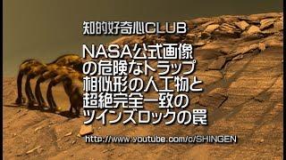 NASA公式画像のトラップ 荒涼とした火星の大地でまったく同じ形をした相似形の人工物らしき物体と超絶完全一致のツインズロックには細心の注意を払え! 297-2