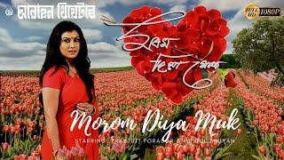 | MOROM DIYA MUK | ABAHAN THEATRE | PRASTUTI PORASOR | MRIDUL BHUYAN | PRAYASHI PORASHOR |