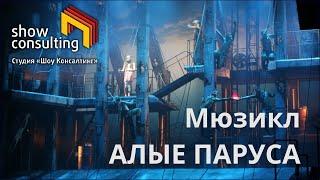 «Алые паруса» Премьера мюзикла М. Дунаевского в СПб. Трейлер «Грей»