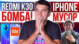 Xiaomi Redmi K30 - БОМБА! 🔥 iPhone ОПАСЕН ☠️ Huawei ОТМЕНЯЕТСЯ