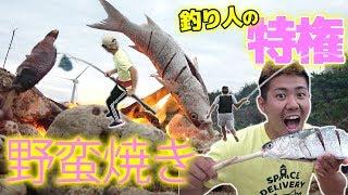 沖縄の釣り人しか成しえない究極新鮮な魚の食べ方教えます!