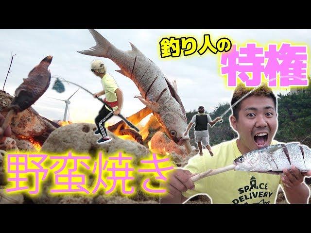 沖縄�釣り人�������究極新鮮�魚�食�方教����