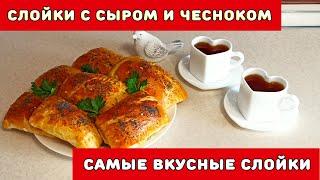 Слойки с сыром и чесноком Слойки из слоеного теста Лукошко Рецептов