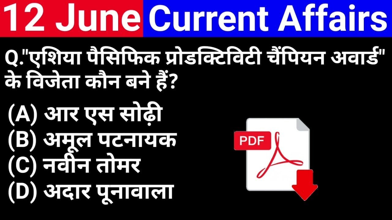 12 June 2021 Current Affairs | Daily Current Affairs in Hindi | Today Current Affairs 2021