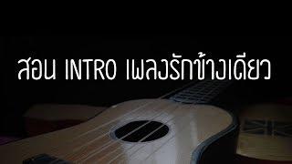 สอน INTRO เพลง-รักข้างเดียว(ช้ำอยู่แล้ว) กบไมโคร (ไกรภพ จันทร์ดี)