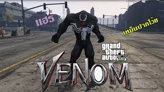 Grand Theft Auto V -  การเป็นเวน่อมเนี่ยมันไม่ง่ายเอาซะเลย( GTA V VENOM MOD )