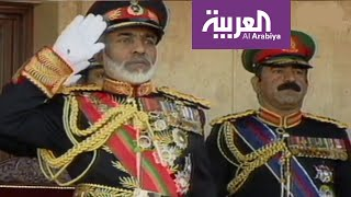 كيف سيجري تشييع جثمان السلطان قابوس بن سعيد؟