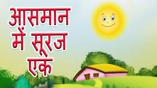 Aasmaan Mein Suraj Ek - Hindi Poems for Nursery
