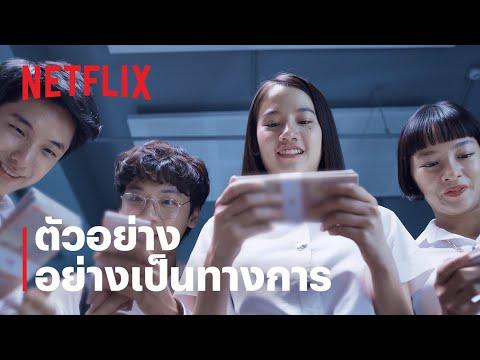 DEEP โปรเจกต์ลับ หลับ เป็น ตาย   ตัวอย่างภาพยนตร์อย่างเป็นทางการ   Netflix