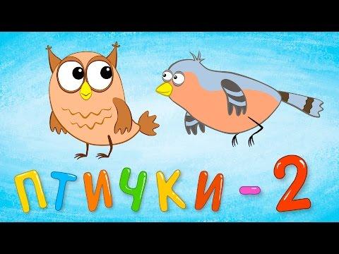 ПТИЧКИ 2 - Обучающая и развивающая песенка для детей - Мультик для малышей про птиц