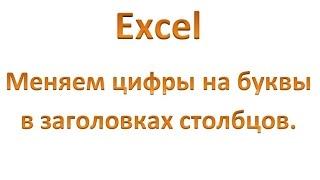 Excel: как изменить цифры на буквы в заголовках столбцов?