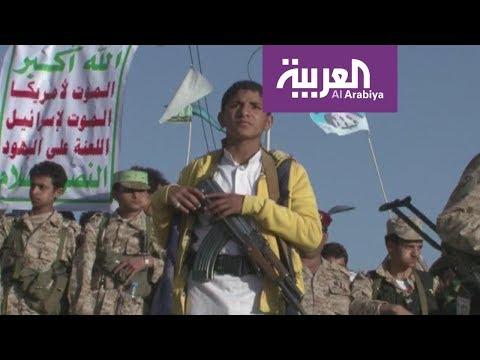 تقرير حقوقي يتهم ميليشيات الحوثي بتجنيد أكثر من ستة ألاف طفل من المدارس  - نشر قبل 2 ساعة
