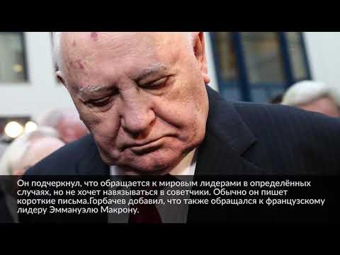 Михаил Горбачев рассказал о своем обращении к Путину