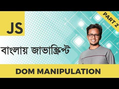 DOM Manipulation (Part 2/3) | JavaScript Bangla Tutorial