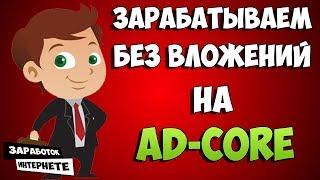 Заработок на заданиях/ad-core