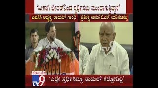 BS Yeddyurappa Mocks Rahul Gandhi, Says Congress Is Sinking Ship