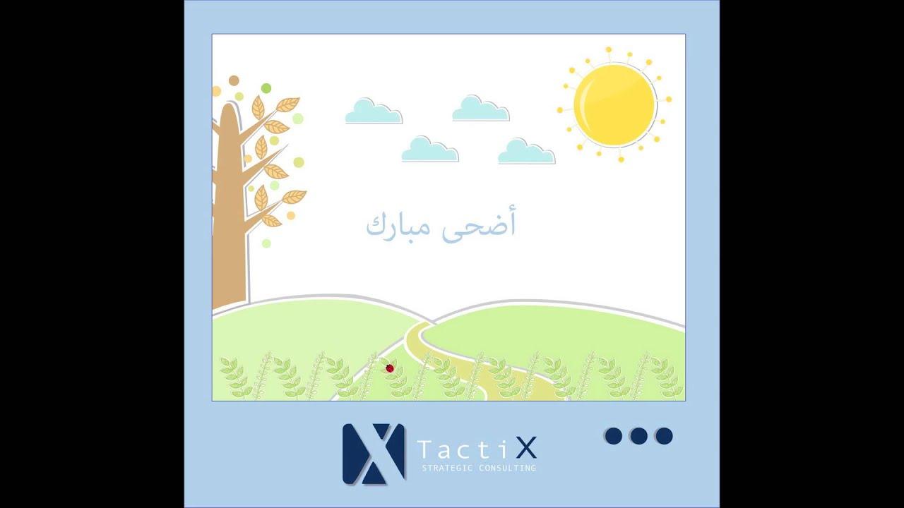 Eid Al Adha Greeting Cardv Youtube
