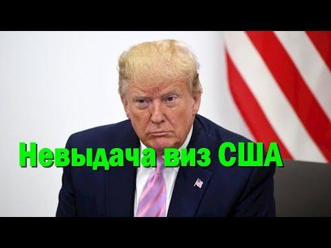 Трамп пообещал разобраться с невыдачей виз США дипломатам из РФ