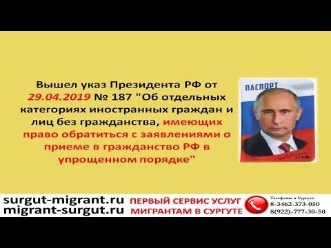 Указ Путина от 29.04.2019 №187 о приеме в гражданство РФ в упрощенном порядке