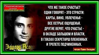 Эдуард Асадов.  Что такое счастье?   читает Павел Беседин