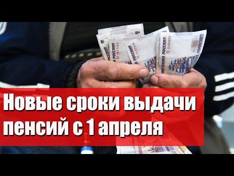 Новые сроки выдачи пенсий всем пенсионерам с 1 апреля