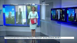 Вести-24. Башкортостан – 21.06.18