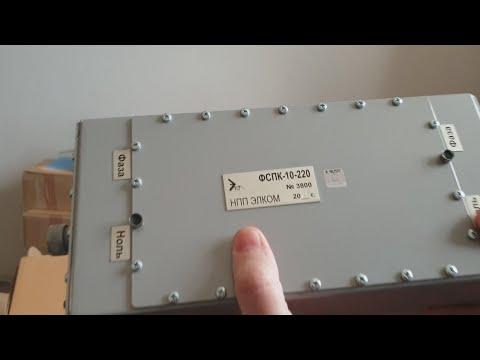 Фильтр ФСПК-10 Видео