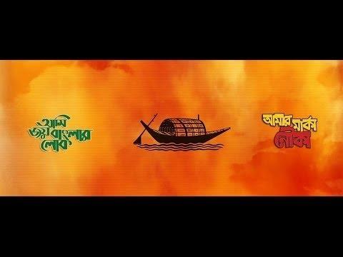 Election theme song of Bangladesh Awami League 2018 | Joy Bangla Jitbe Abar Nouka | Iris