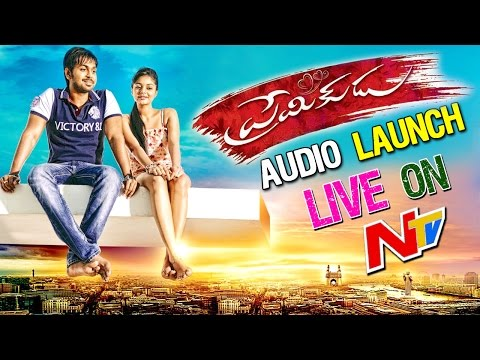 Premikudu Movie Audio Launch || LIVE || Maanas, Sanam Shetty