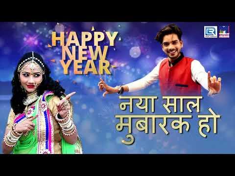 Happy New Year Song | नया साल मुबारक हो | Naya Saal Mubarak Ho | Gurpreet Dhaliwal | RDC Gujarati