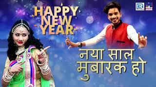 Happy New Year Song नया साल मुबारक हो Naya Saal Mubarak Ho Gurpreet Dhaliwal RDC Gujarati
