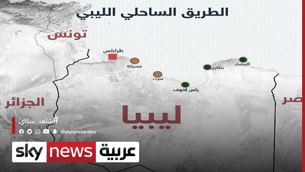 ليبيا.. اللجنة العسكرية المشتركة تؤجل فتح الطريق الساحلي  - نشر قبل 3 ساعة