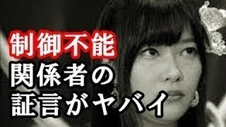 イタ~い恋愛 彼氏の影響ゴリゴリ女子. 【衝撃】AKB次世代エース『西野...