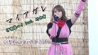 8月19日、三重県伊賀市「市民夏のにぎわいフェスタ2018」での、竹内舞(...