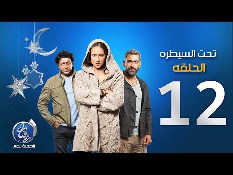 مسلسل تحت السيطرة - الحلقة الثانية عشر | Episode 12 - Ta7t El Saytara