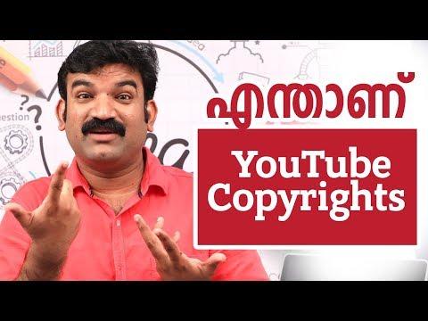 എന്താണ് YouTube Copyrights