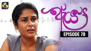 Aeya Episode 78 || ''ඇය ''  ||  07th February 2020 Thumbnail